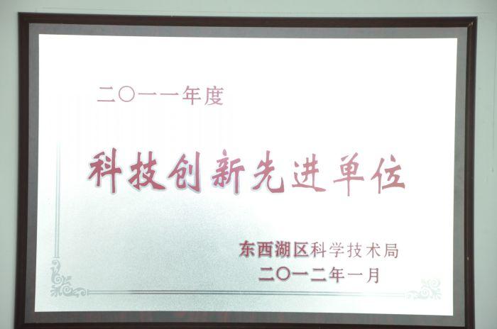 科技创新先进单位(2012.01)