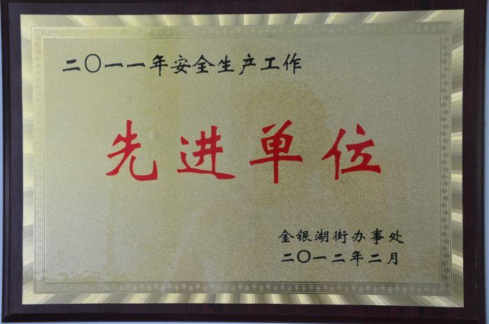 安全生产工作先进单位(2012.02...