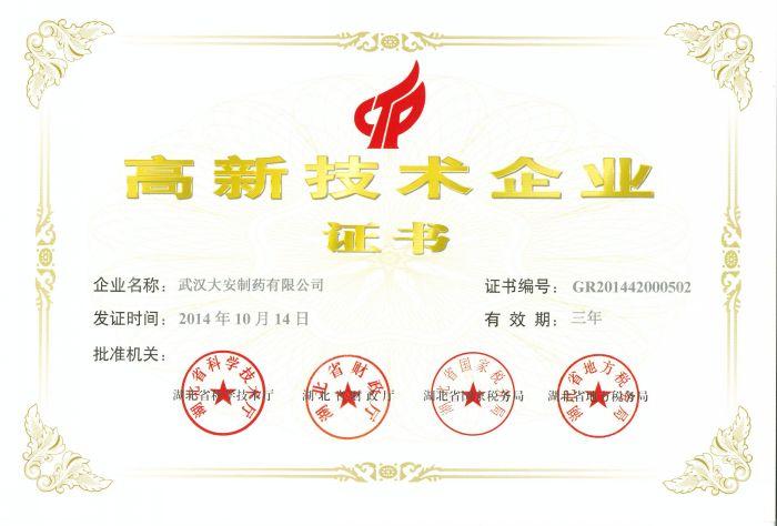 高新技术企业证书(2014)