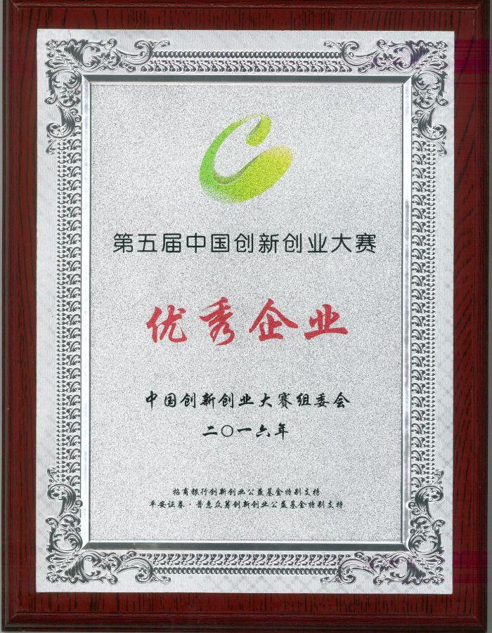 第五届中国创新创业大赛优秀企业...