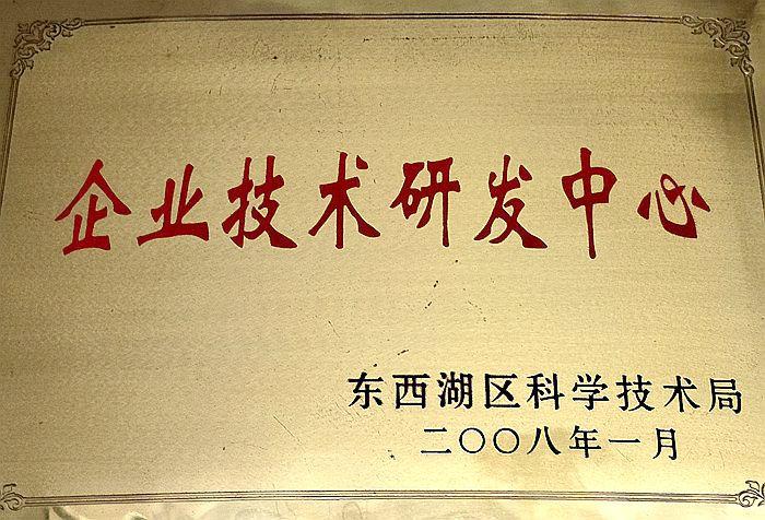 企业技术研发中心(2008.01)