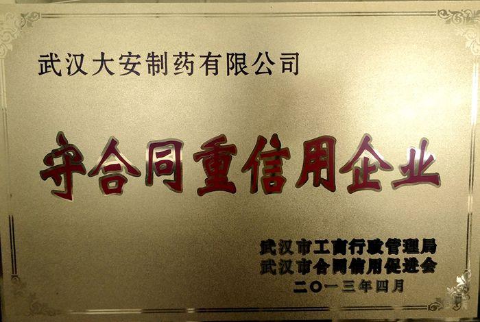 守合同 重信用企业(2013.04)