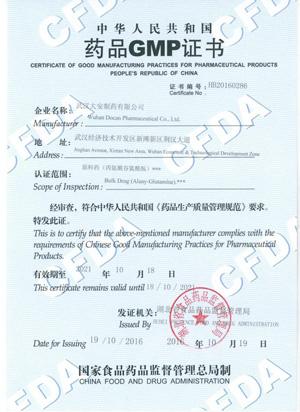 丙氨酰谷氨酰胺原料药GMP证书.jpg