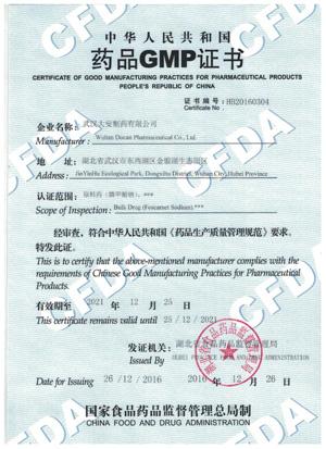 膦甲酸钠GMP证书20161226.jpg