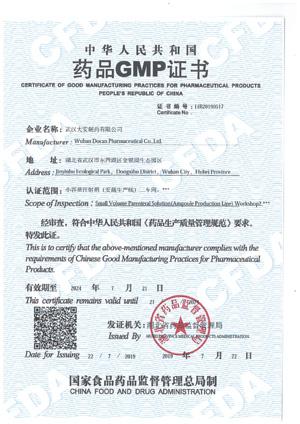 小容量注射剂二车间GMP证书20190722.jpg