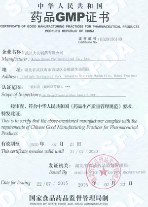 原料药氟比洛芬酯GMP证书2015.jpg